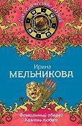 Ирина Мельникова -Фамильный оберег. Камень любви