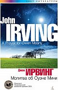 Джон Ирвинг - Молитва об Оуэне Мини