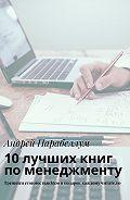 Андрей Алексеевич Парабеллум -10лучших книг поменеджменту. Тренинги стоимостью$500вподарок каждому читателю