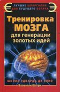 Валентин Штерн -Тренировка мозга для генерации золотых идей. Школа Эдварда де Боно