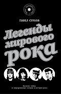 Павел Сурков -Легенды мирового рока