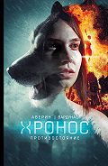 Игорь Вардунас, Никита Аверин - Противостояние
