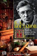 Константин Богданов -Врачи, пациенты, читатели. Патографические тексты русской культуры