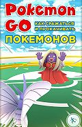 Коллектив авторов -Pokemon Go. Как сражаться и прокачивать покемонов