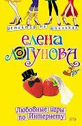 Елена Логунова - Любовные игры по Интернету
