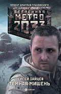 Сергей Зайцев -Темная мишень