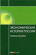 Н. А. Воеводина -Экономическая история России