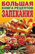 С. П. Кашин -Большая книга рецептов запекания
