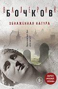 Валерий Бочков -Обнаженная натура