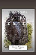 Мария Семикова -Ослик вшляпе. Книги детям о планете