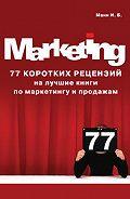 Игорь Манн -77 коротких рецензий на лучшие книги по маркетингу и продажам