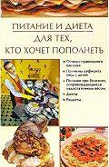 Ирина Некрасова - Питание и диета, для тех, кто хочет пополнеть