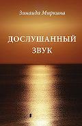 Зинаида Миркина - Дослушанный звук