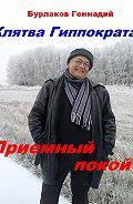 Геннадий Бурлаков -Приемный покой. Клятва Гиппократа