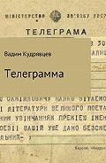 Вадим Зиновьевич Кудрявцев -Телеграмма