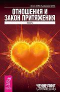 Джерри Хикс, Эстер Хикс - Отношения и Закон Притяжения. Вихрь