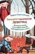 Мария Бершадская -Сто один способ заблудиться в лесу
