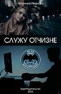 Антонина Иванова -Служу Отчизне