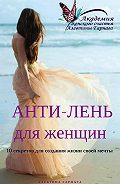 Алевтина Гарнага -Анти-Лень для женщин. 10 секретов для создания жизни своей мечты