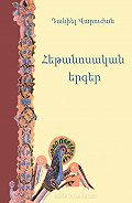 Դանիել Վարուժան -Հեթանոսական երգեր