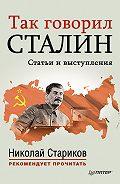 Николай Стариков -Так говорил Сталин