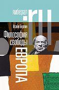 Исайя Берлин - Философия свободы. Европа