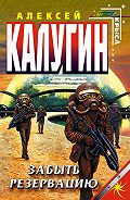 Алексей Калугин -Забыть резервацию
