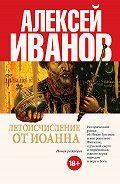 Алексей Иванов -Летоисчисление от Иоанна