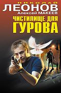 Алексей Макеев - Чистилище для Гурова