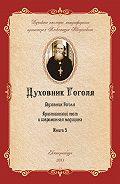 Александр Введенский -Духовник Н.В. Гоголя (К переоценке его характеристики)