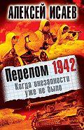 Алексей Исаев -Перелом 1942. Когда внезапности уже не было