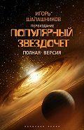 Игорь Шалашников -Популярный звездочет