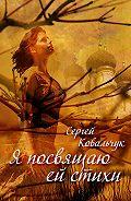 Сергей Ковальчук -Я посвящаю ей стихи