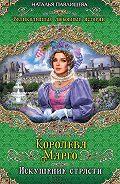 Наталья Павлищева -Королева Марго. Искушение страсти
