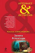 Наталья Александрова -Золото Атлантиды