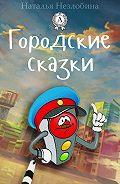 Наталья Незлобина -Городские сказки
