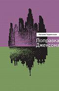 Наталия Червинская -Поправка Джексона (сборник)