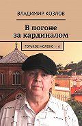 Владимир Козлов -В погоне закардиналом. Горькое молоко – 6