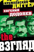 Евгений Додолев -The Взгляд