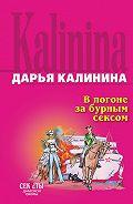 Дарья Калинина -В погоне за бурным сексом