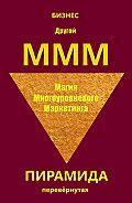 Бизнес -Другой МММ. Магия многоуровневого маркетинга. Пирамида перевёрнутая