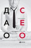 Антон Стороженко -Дао СЕО. Как создать свою историю успеха