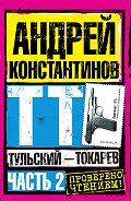 Андрей Константинов -Тульский – Токарев. Часть2