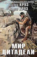 Андрей Круз - Мир Цитадели