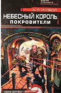 Алексей Живой - Небесный король: Покровители