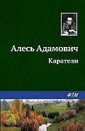 Алесь Михайлович Адамович -Каратели