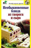 Дарья Костина - Необыкновенные блюда из творога и сыра