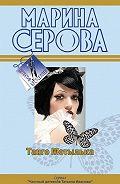 Марина Серова - Романтическая ночь перед убийством