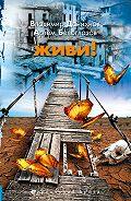Артем Белоглазов -Живи!