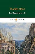 Томас Манн -Der Zauberberg. Volume 2